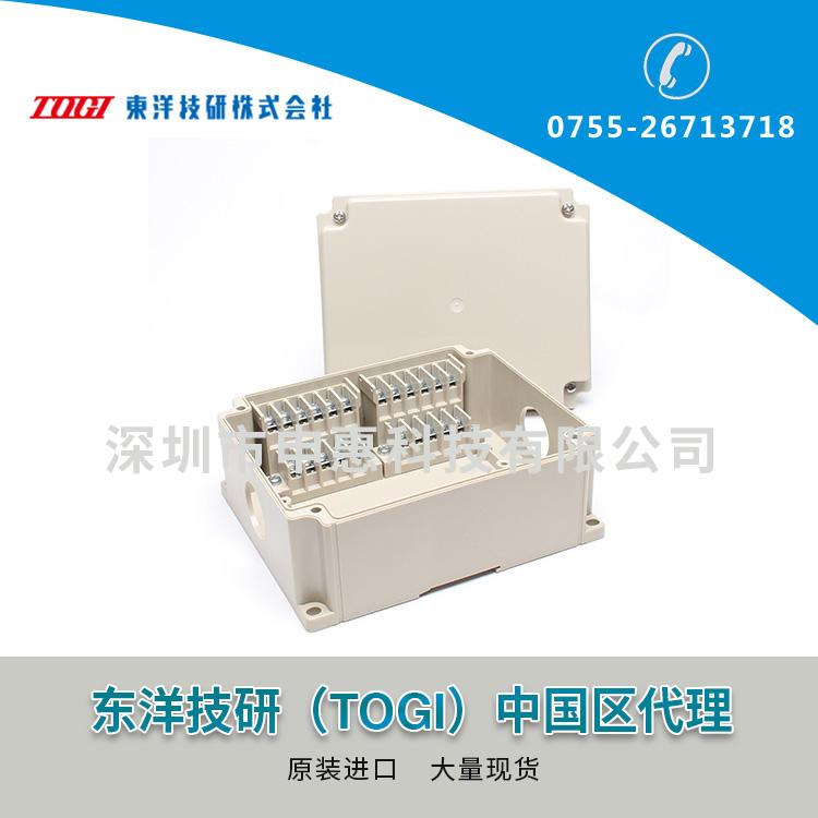 东洋技研TOGI端子盒BOXTM-221-F0S2-LI