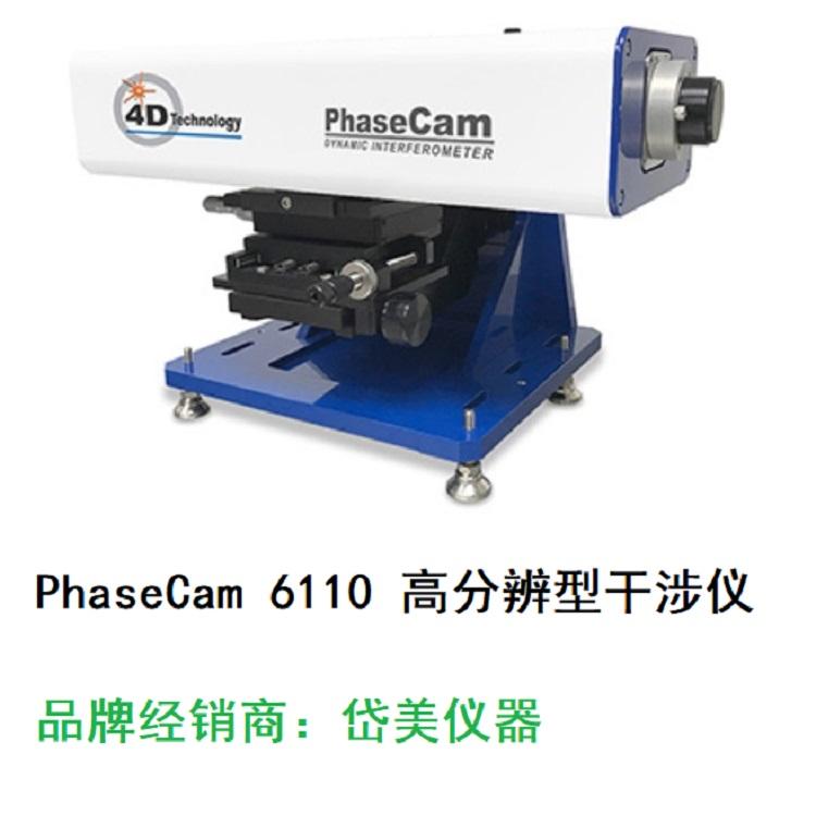 激光干涉仪 PhaseCam 6110