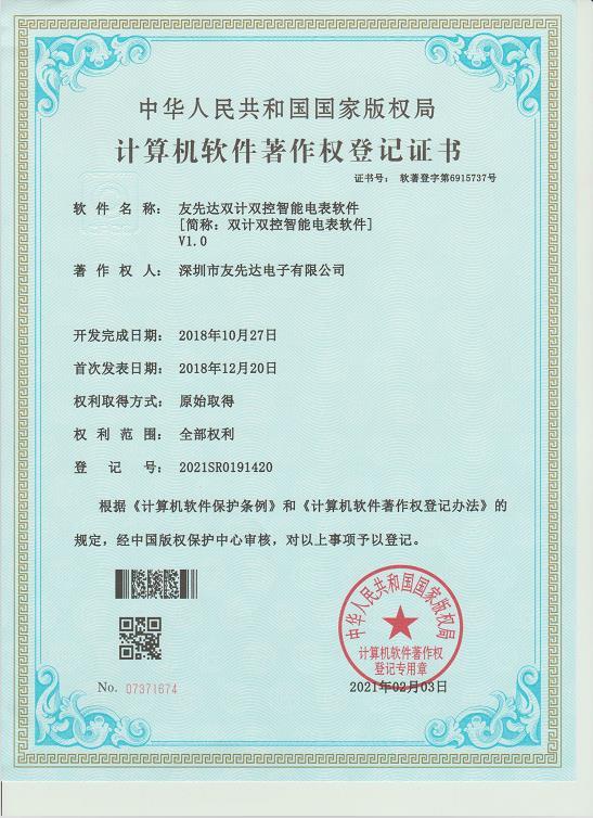 热烈祝贺我司获得《计算机软件著作权登记证书》