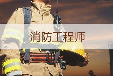 官方规定:消防安全重点单位的管理人应持证上岗,5月1日起施行!