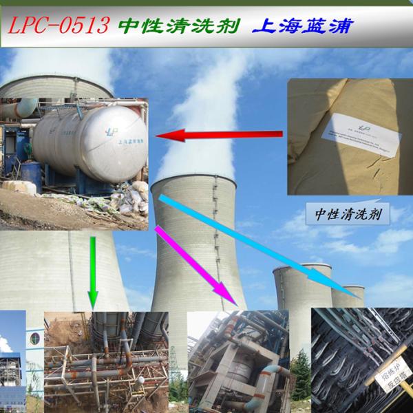 LPC-0513环保中性清洗剂