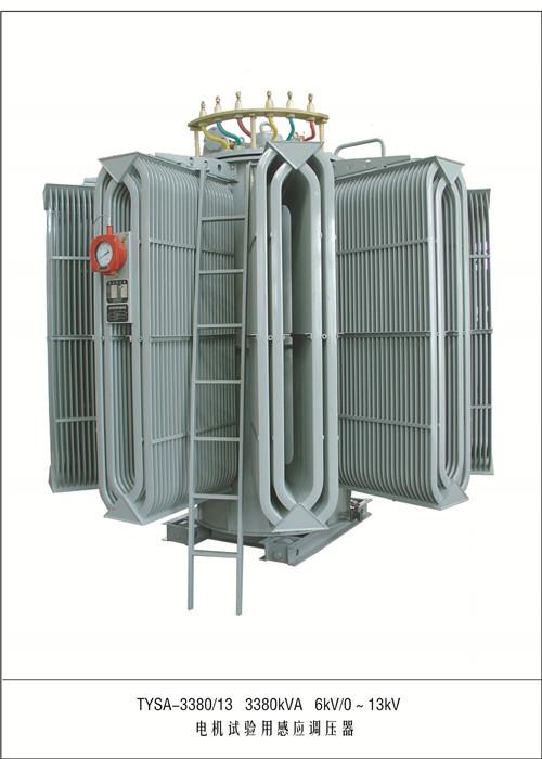 WDA、WSA型油浸自冷感應穩壓器