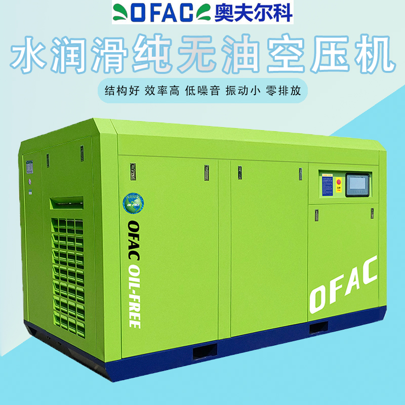 无油螺杆式空压机原理和特点及优势