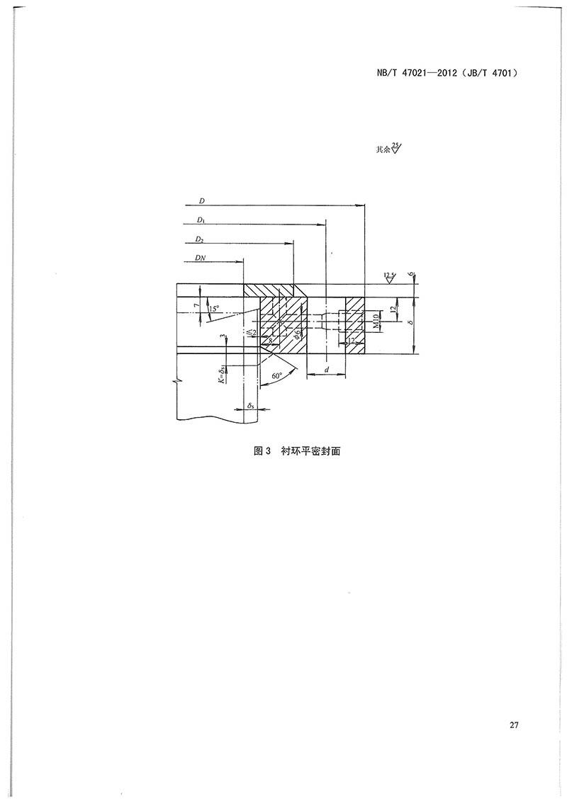 NBT 47021-2012 甲型平焊法兰_页面_06.jpg