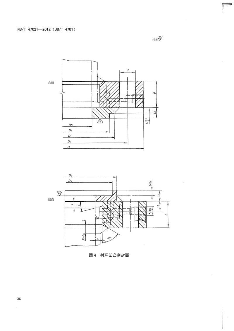 NBT 47021-2012 甲型平焊法兰_页面_07.jpg