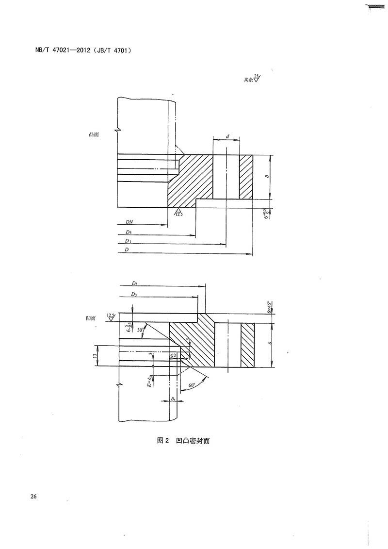 NBT 47021-2012 甲型平焊法兰_页面_05.jpg