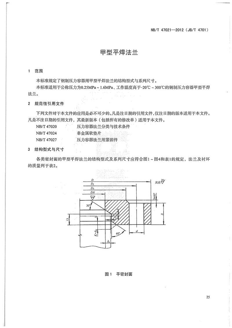 NBT 47021-2012 甲型平焊法兰_页面_04.jpg