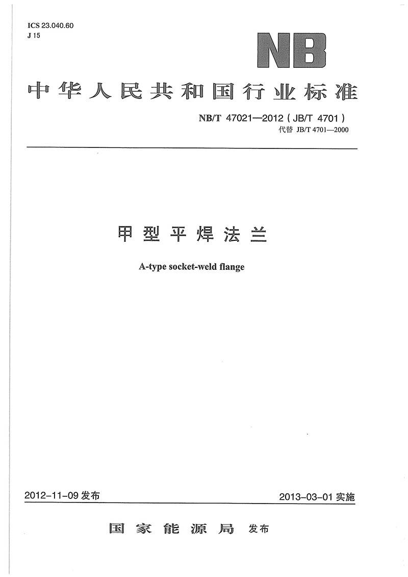 NBT 47021-2012 甲型平焊法兰_页面_01.jpg
