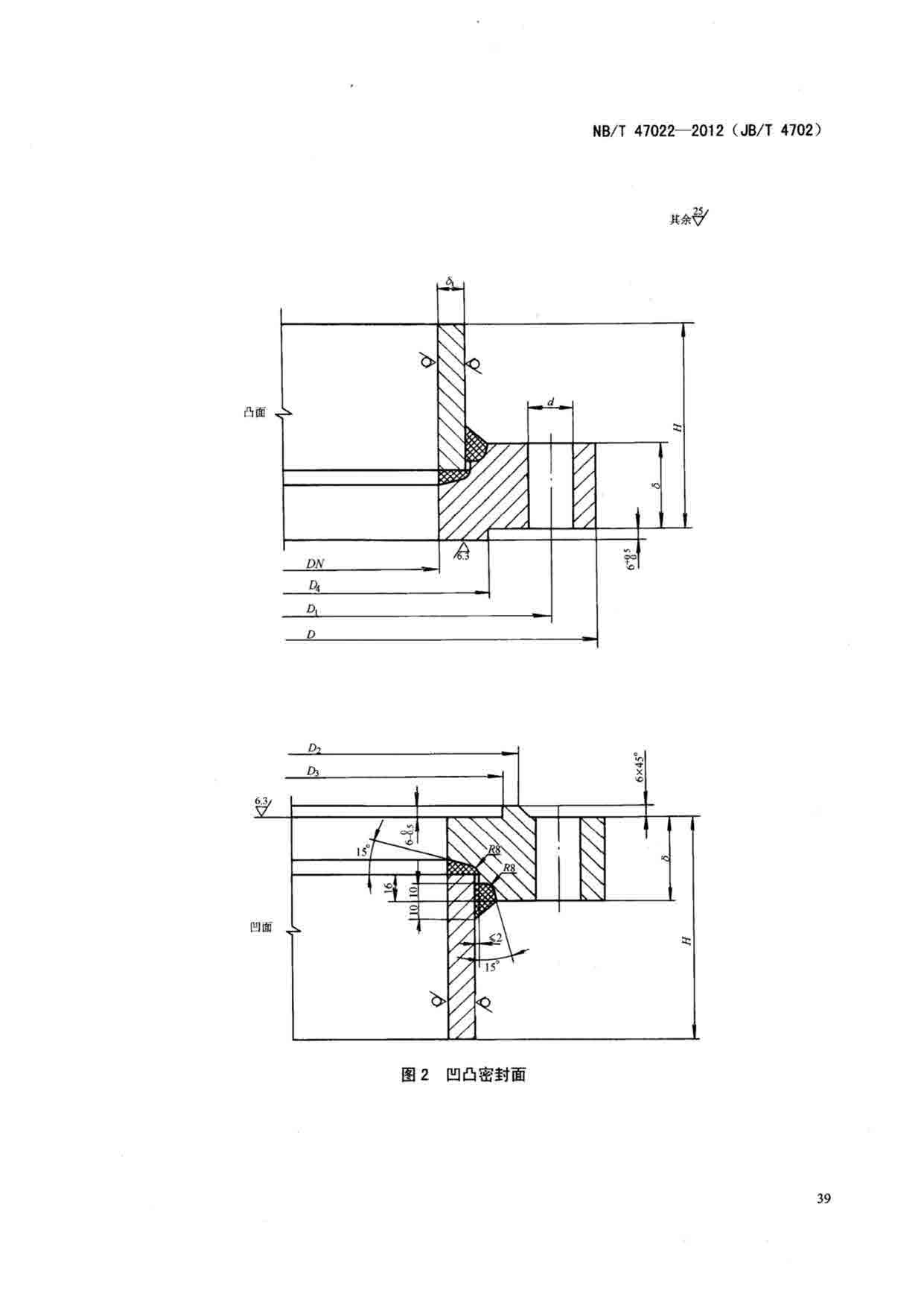NBT 47022-2012 乙型平焊法兰_页面_06.jpg