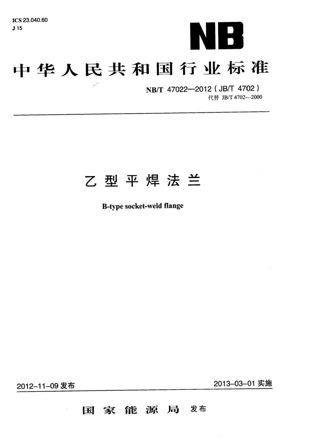 NBT 47022-2012 乙型平焊法兰_页面_01.jpg