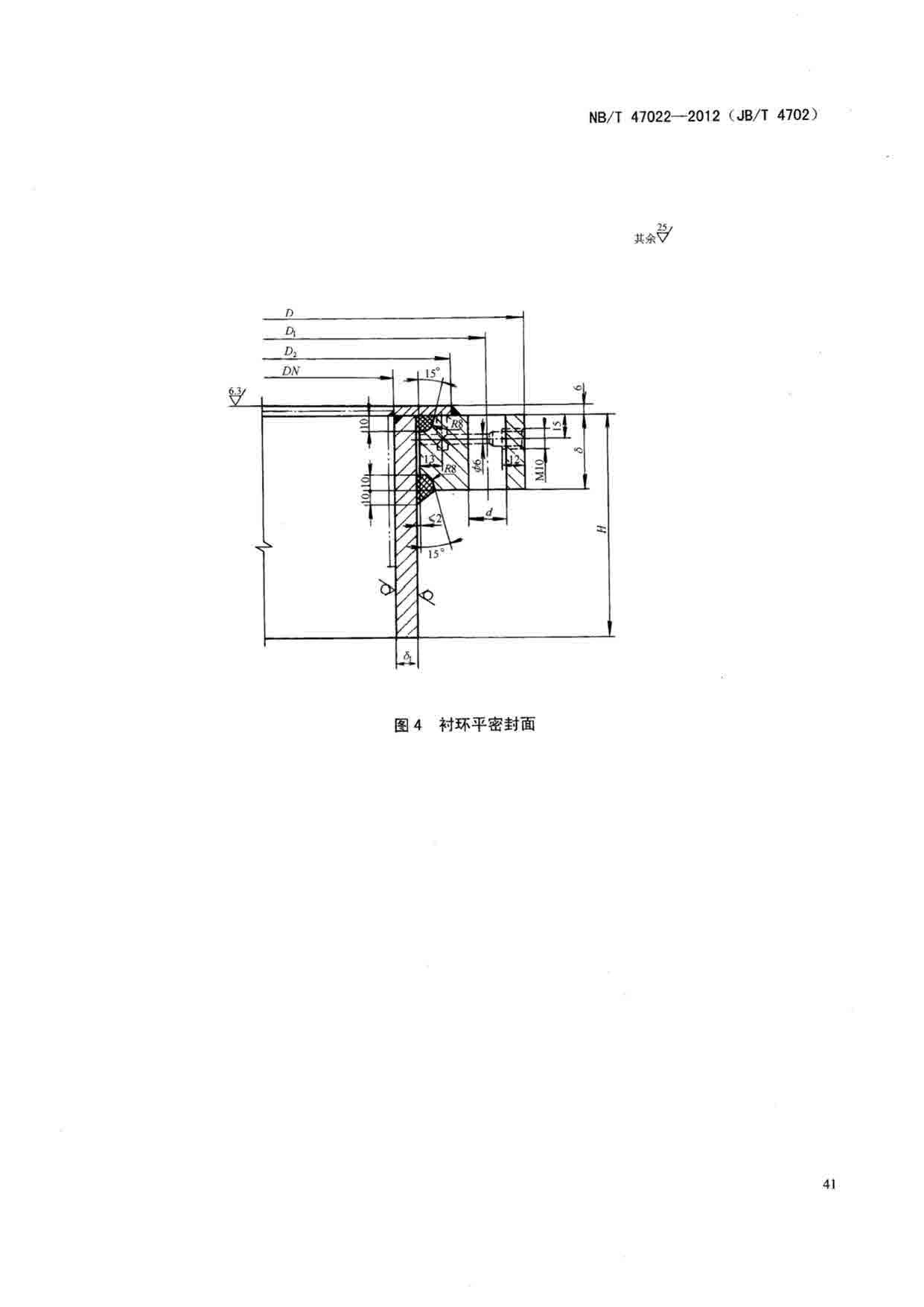 NBT 47022-2012 乙型平焊法兰_页面_08.jpg
