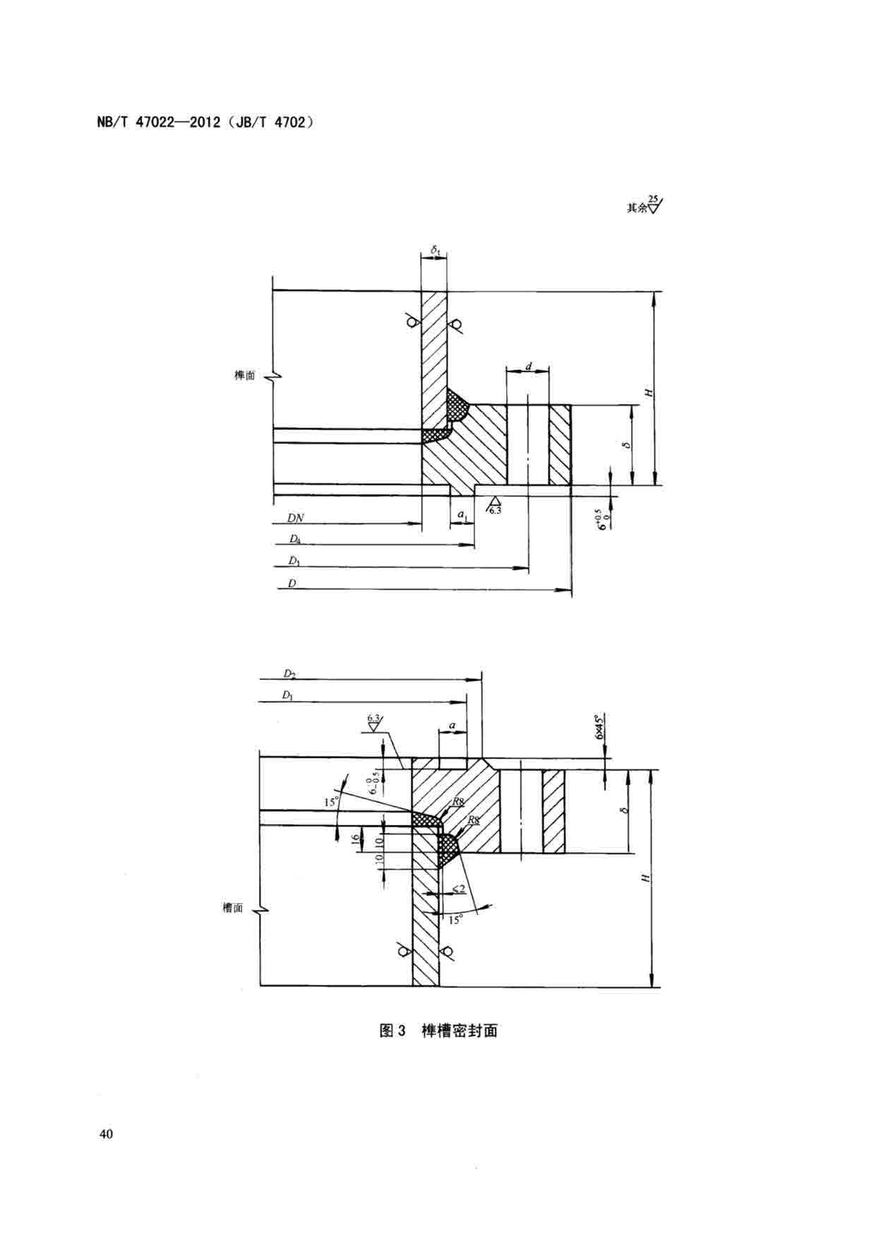 NBT 47022-2012 乙型平焊法兰_页面_07.jpg