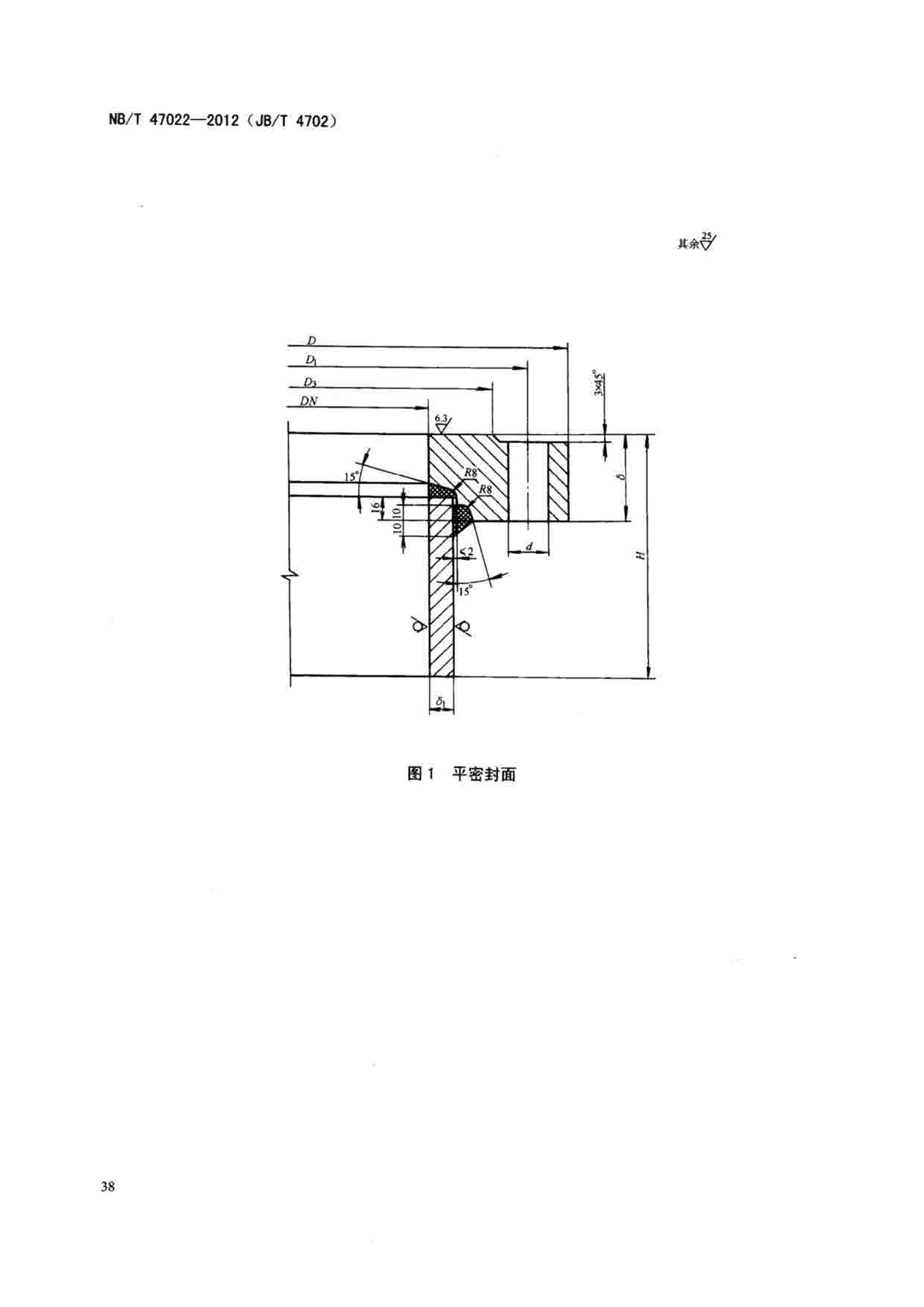 NBT 47022-2012 乙型平焊法兰_页面_05.jpg