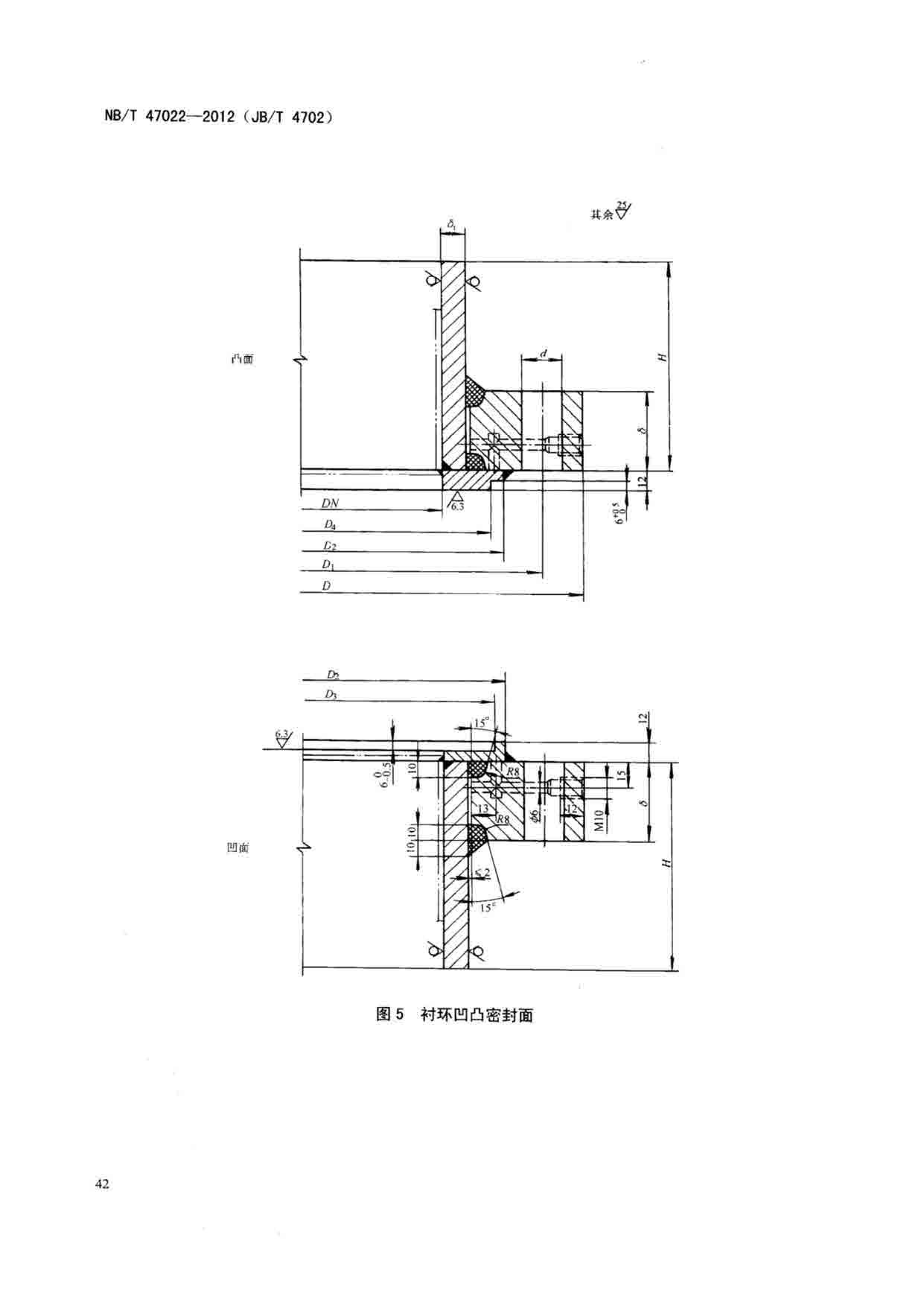 NBT 47022-2012 乙型平焊法兰_页面_09.jpg