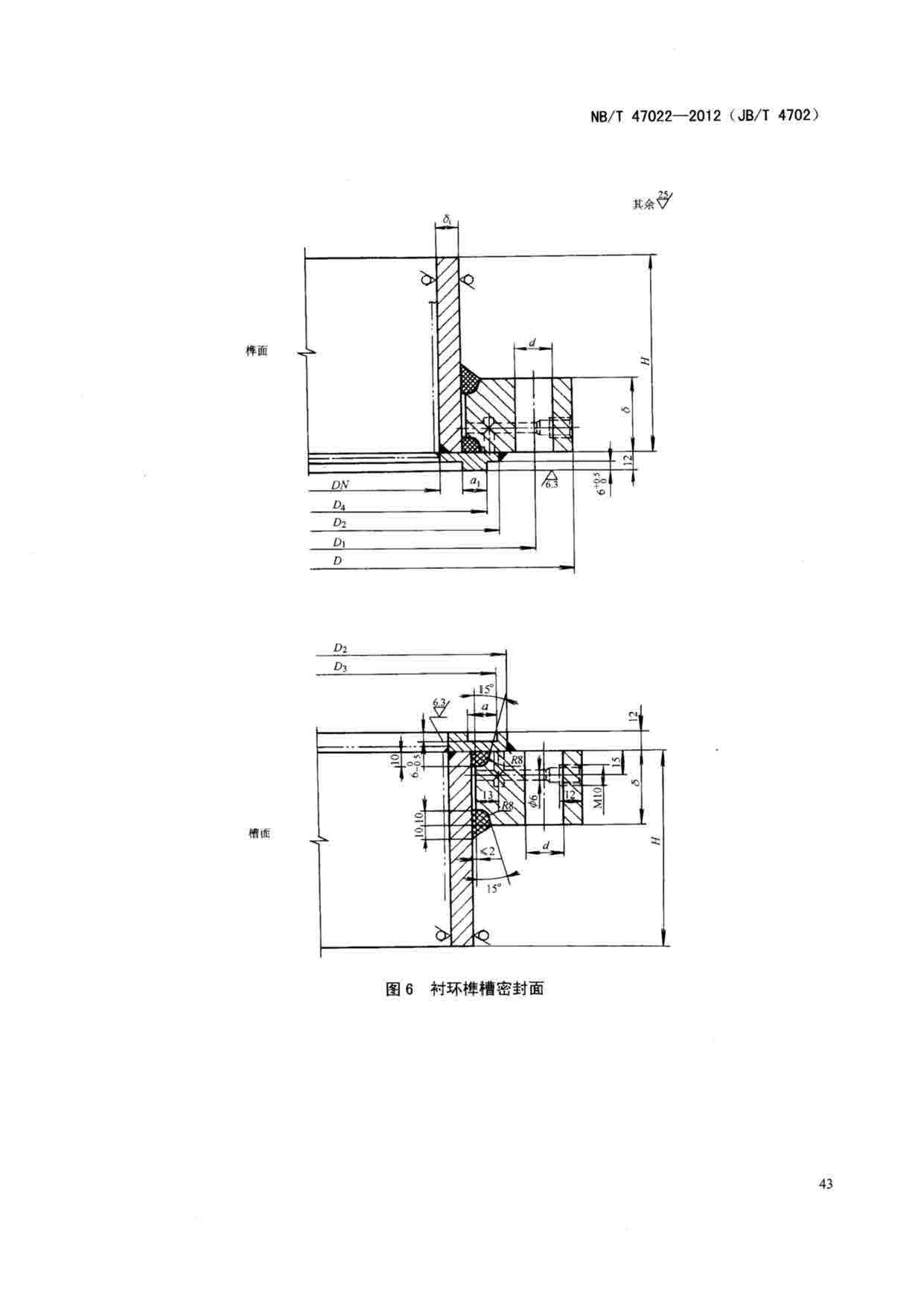 NBT 47022-2012 乙型平焊法兰_页面_10.jpg