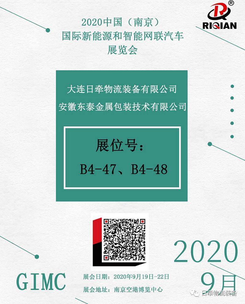 9月19-22日南京空港博览国际中心,不见不散