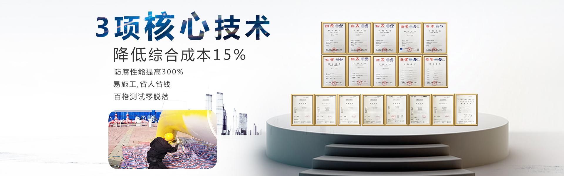 三汇工业防腐漆3项核心技术