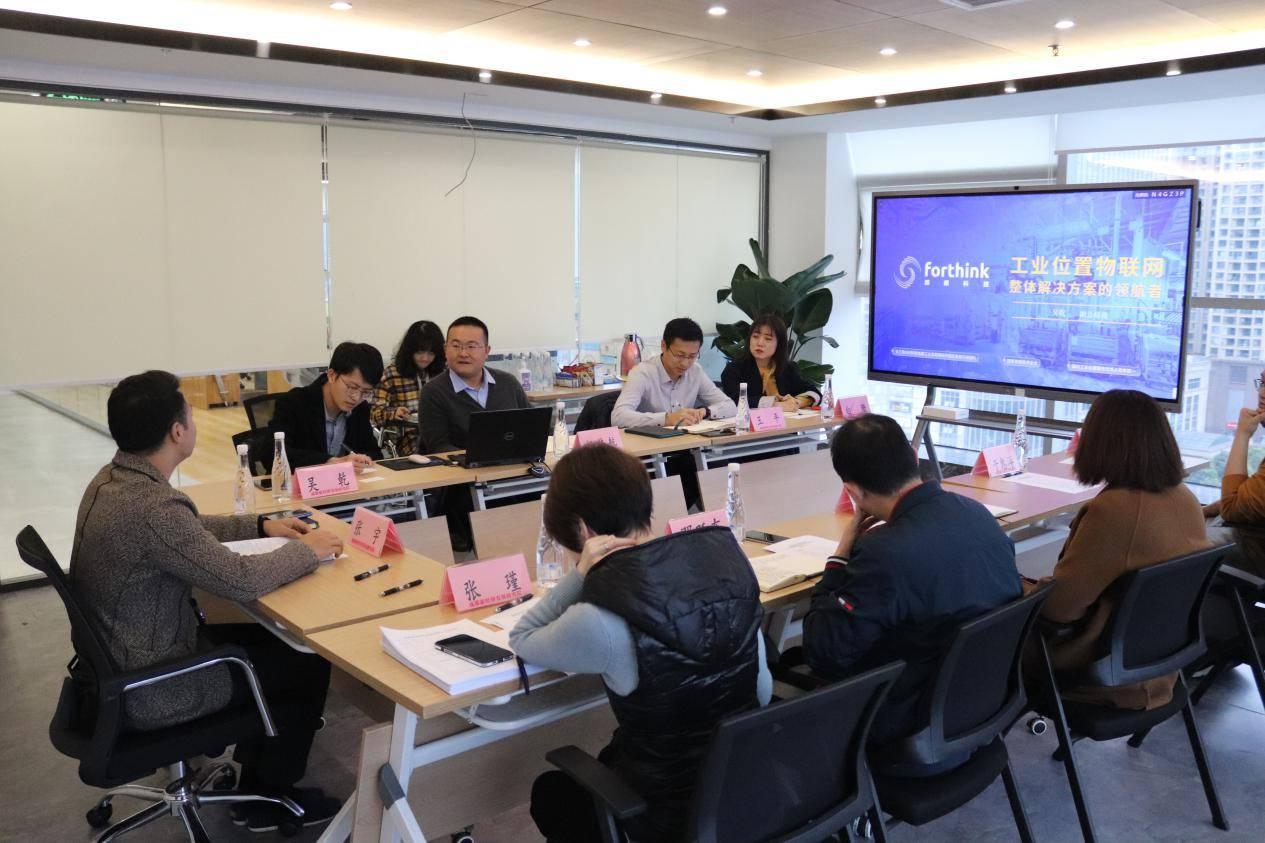 四相科技访问成都新经济发展研究院进行分享交流