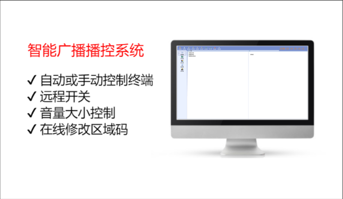智能广播播控系统JFM-8000
