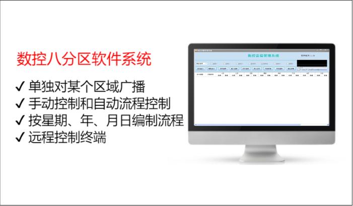 数控八分区软件系统JFM-6008