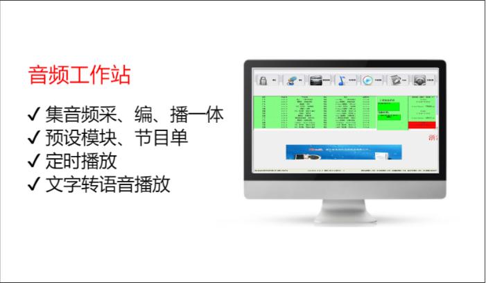 音频工作站JFM-8000A