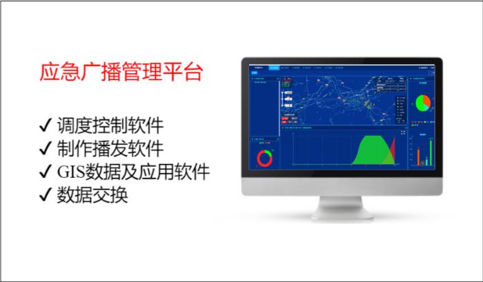 应急广播管理平台RTS-3100