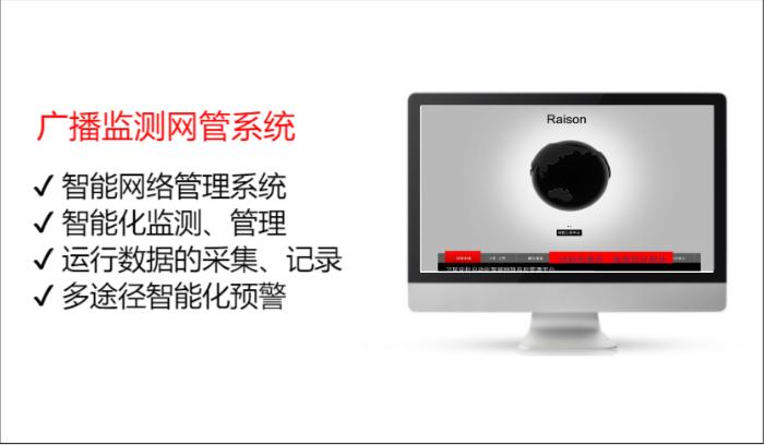 广播监测网管系统JFM-8002