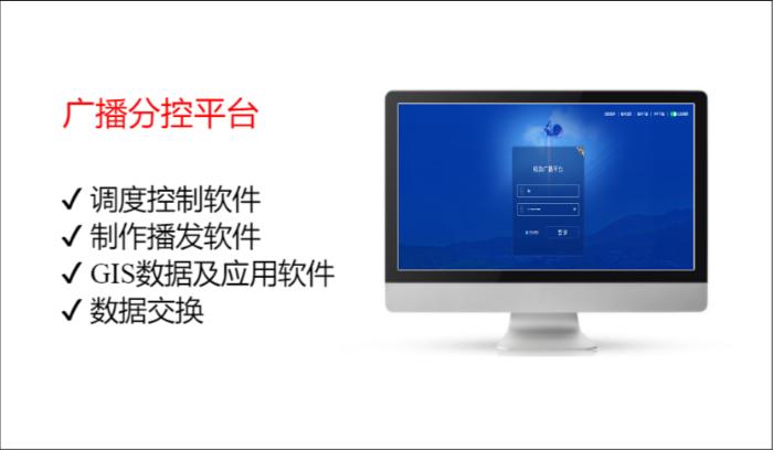 广播分控平台RTS-3101