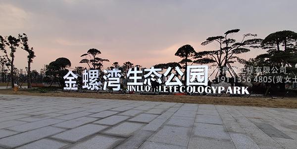 占地850亩,广汉市内公园金螺湾生态公园景观雕塑工程已完工