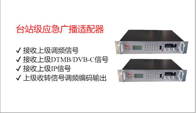 台站级应急广播适配器RTS-8503