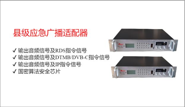 县级应急广播适配器RTS-8501