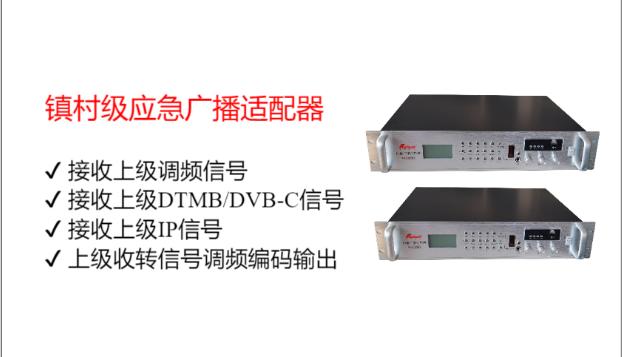 镇村级应急广播适配器RTS-8502