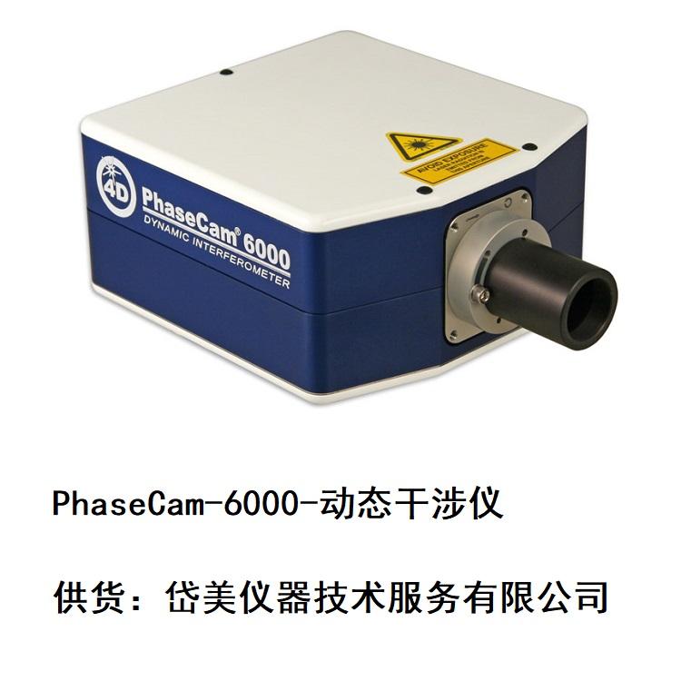 PhaseCam 6010 紧凑型激光干涉仪