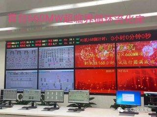 世界首台660MW超临界CFB锅炉在中煤平朔第一煤矸石发电有限公司成功投产!