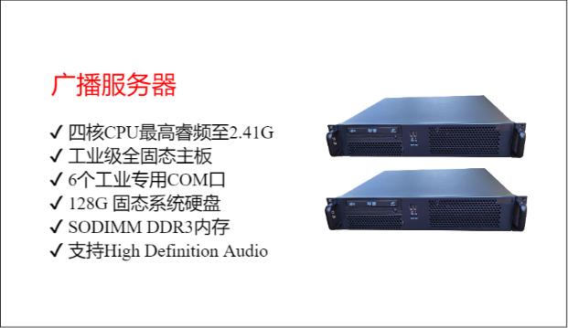 广播服务器RIC-803