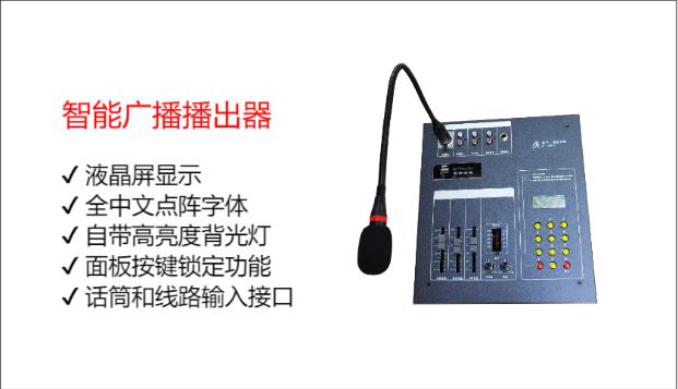 智能广播播出器RIC-5501C/E