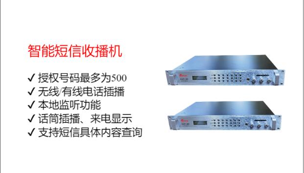 智能短信收播机RIC-5601A