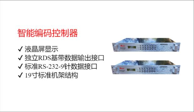 智能编码控制器RIC-5700C
