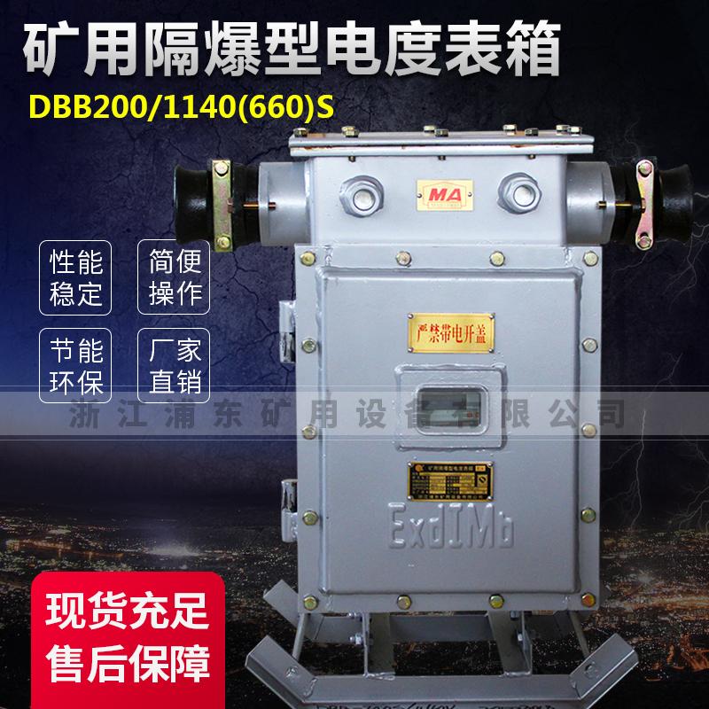 矿用隔爆型电度表箱-DBB200/1140(660)S