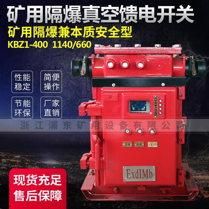 矿用隔爆真空馈电开关-矿用隔爆兼本质安全型KBZ1-400 1140/660