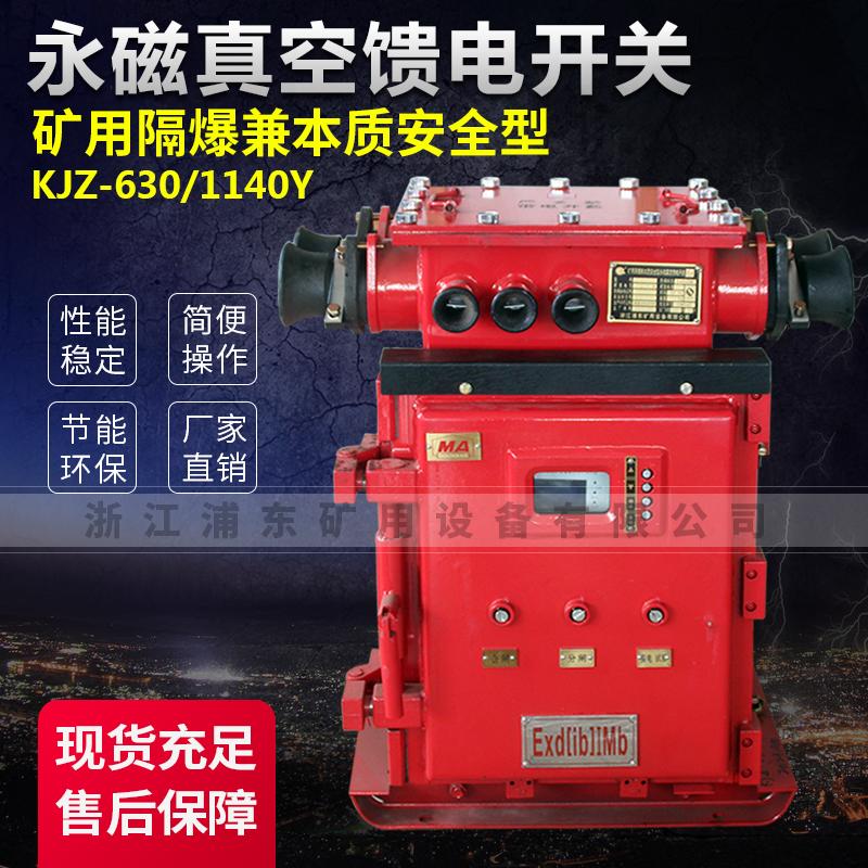 永磁真空馈电开关-矿用隔爆兼本质安全型KJZ-630/1140Y
