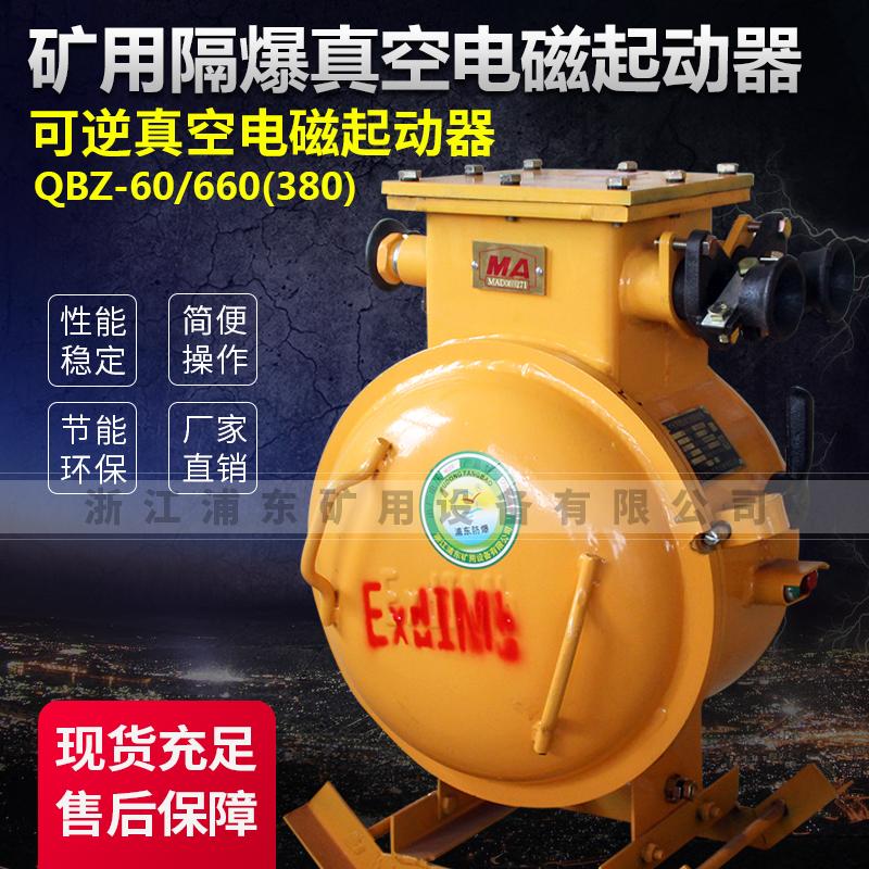 矿用隔爆真空电磁起动器-可逆真空电磁起动器 QBZ-60/660(380)