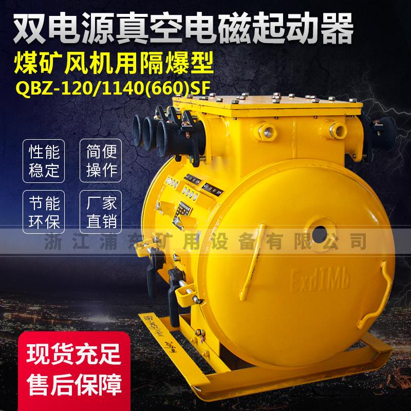 双电源真空电磁起动器-煤矿风机用隔爆型 QBZ-120/1140(660)SF