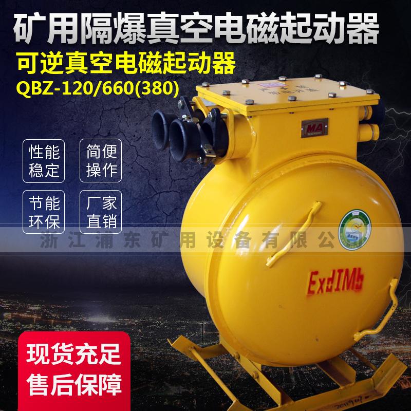 矿用隔爆真空电磁起动器-可逆真空电磁起动器 QBZ-120/660(380)