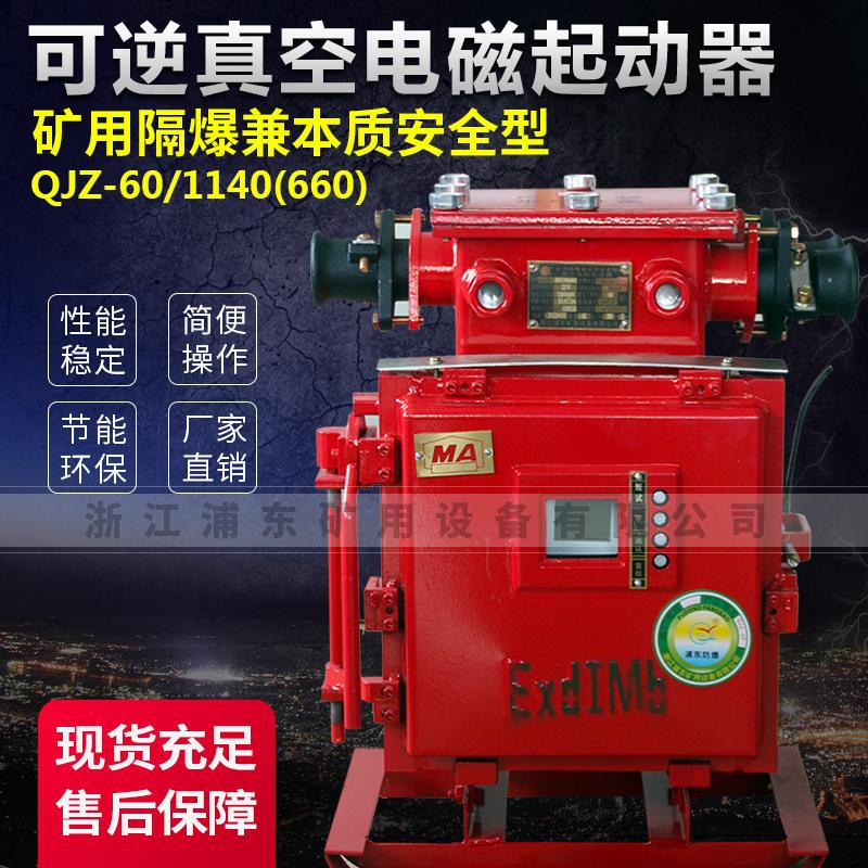 可逆真空电磁起动器-矿用隔爆兼本质安全型QJZ-60/1140(660)