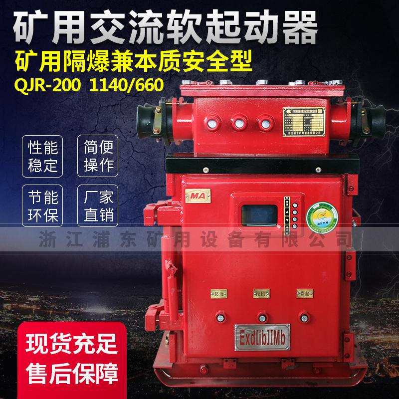 矿用交流软起动器-矿用隔爆兼本质安全型QJR-200 1140/660