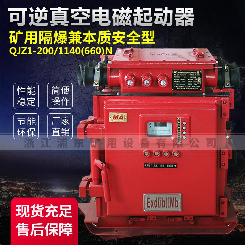 可逆真空电磁起动器-矿用隔爆兼本质安全型QJZ1-200/1140(660)N