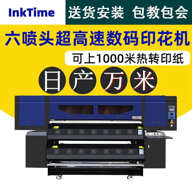 厂家直销 高速八喷头数码印花打印机 低成本高效率热升华印花打印机器 工业级高配版数码热转印纸打印机 I3200高速打印机