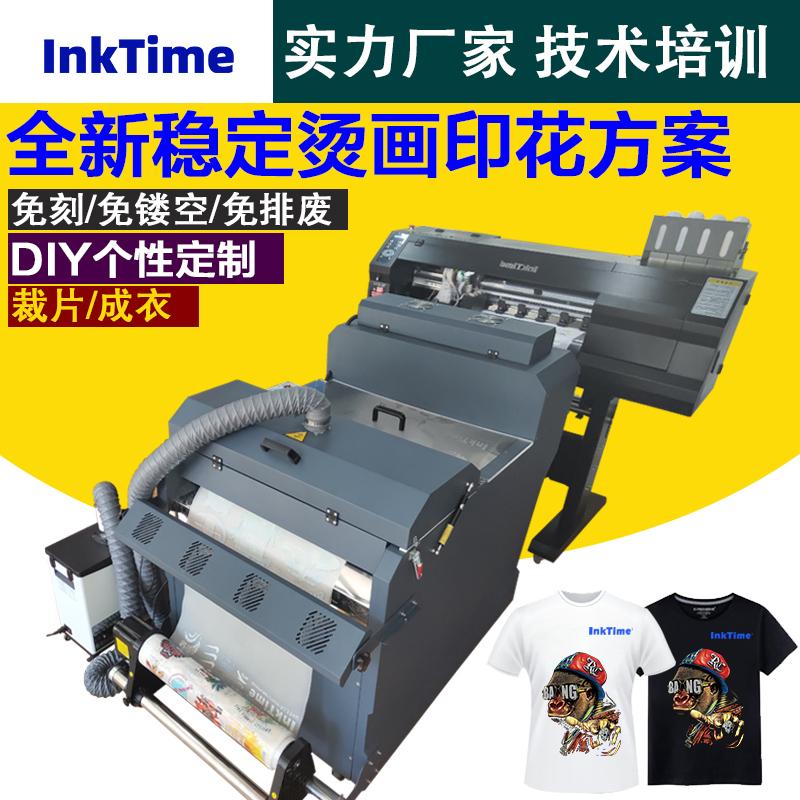 全新白墨烫画打印机 个性T恤印花烫画新方案 DIY烫画印花免刻免撕免制版烫画工艺  白彩烫画打印机方案