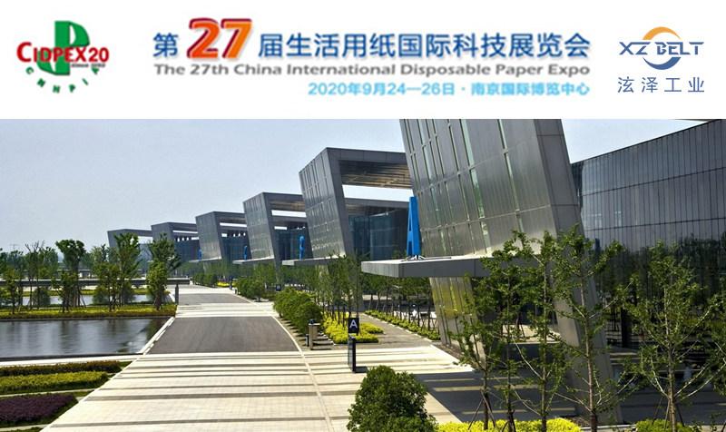 第27届生活用纸国际科技展览会诚邀观展